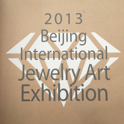 2013 Beijing International Jewelery Art Exhibition ISBN: 978-7-5180-0050-0